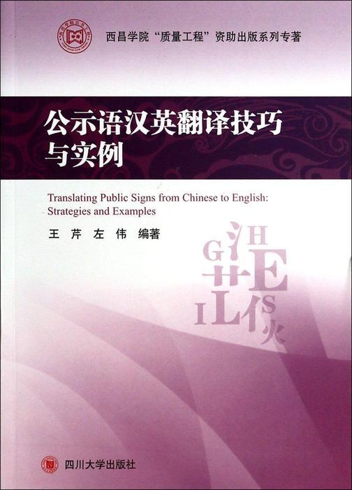 公示语汉英翻译技巧与实例