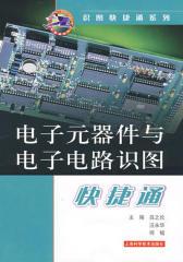 电子元器件与电子电路识图快捷通(仅适用PC阅读)