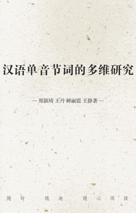 汉语单音节词的多维研究