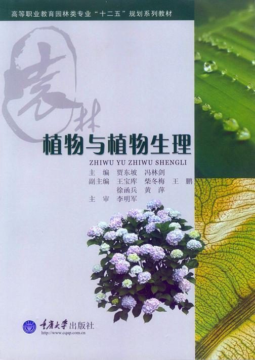 植物与植物生理