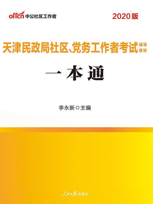 中公2020天津民政局社区、党务工作者考试辅导教材一本通