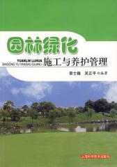 园林绿化施工与养护管理(仅适用PC阅读)