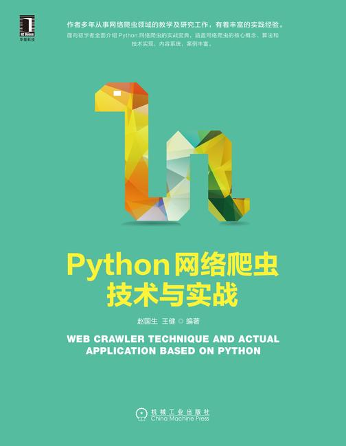 Python网络爬虫技术与实战