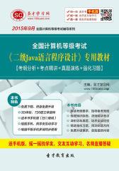 2015年9月全国计算机等级考试《二级Java语言程序设计》专用教材【考纲分析+考点精讲+真题演练+强化习题】(仅适用PC阅读)