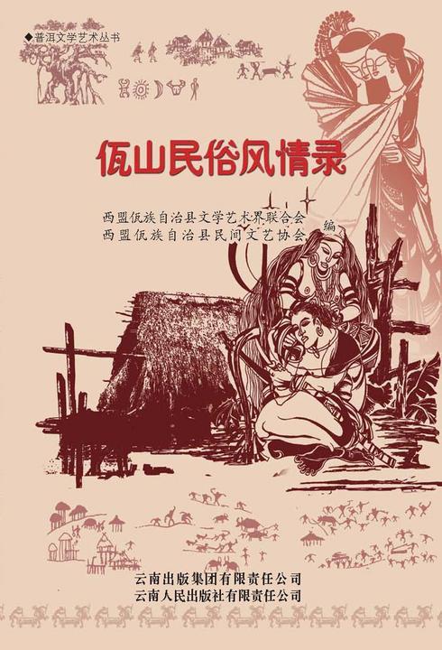 佤山民俗风情录