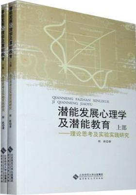 潜能发展心理学及潜能教育:理论思考及实验实践研究(下部)(仅适用PC阅读)