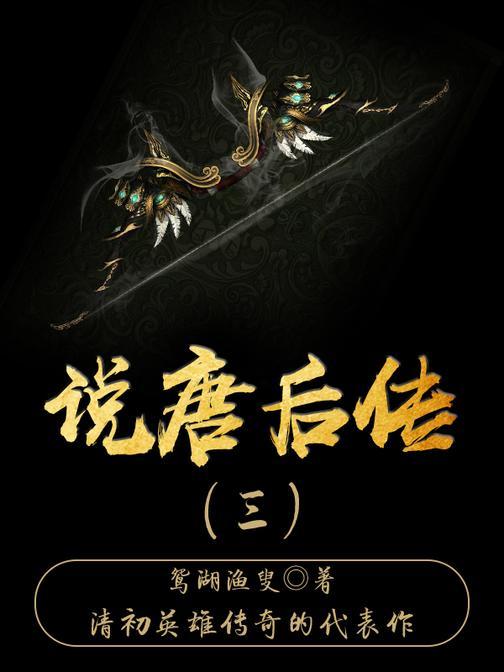 古代文学经典:说唐后传(三)