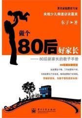 做个80后好家长:80后新家长的教子手册(试读本)
