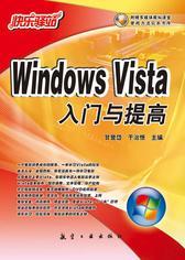 Windows Vista入门与提高(仅适用PC阅读)