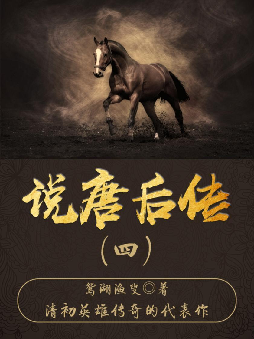 古代文学经典:说唐后传(四)