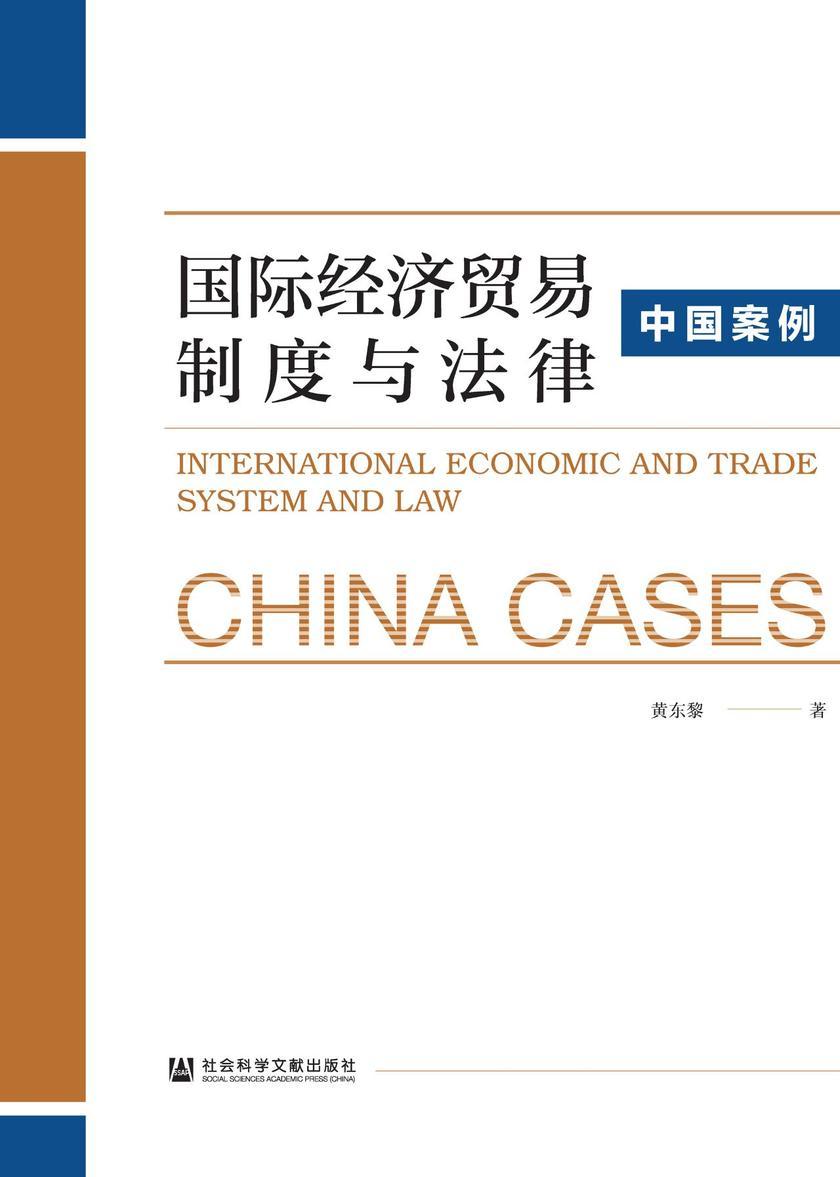国际经济贸易制度与法律:中国案例