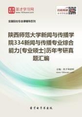 陕西师范大学新闻与传播学院334新闻与传播专业综合能力[专业硕士]历年考研真题汇编