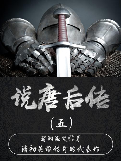 古代文学经典:说唐后传(五)