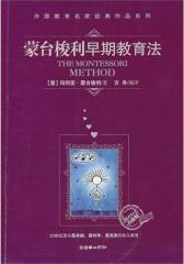 蒙台梭利早期教育法(试读本)