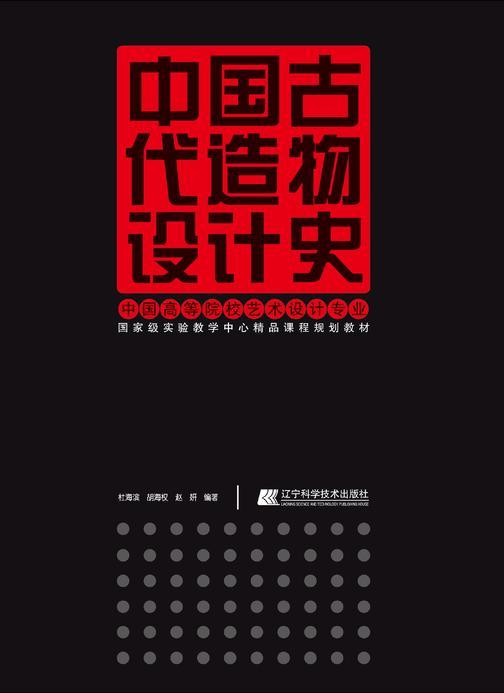 中国古代造物设计史