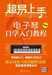 超易上手——电子琴自学入门教程
