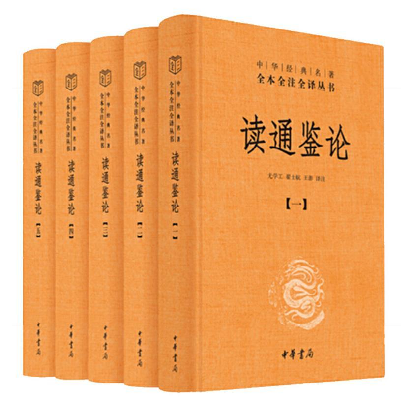 读通鉴论(全五册)(精)--中华经典名著全本全注全译丛书