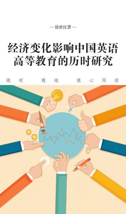 经济变化影响中国英语高等教育的历时研究