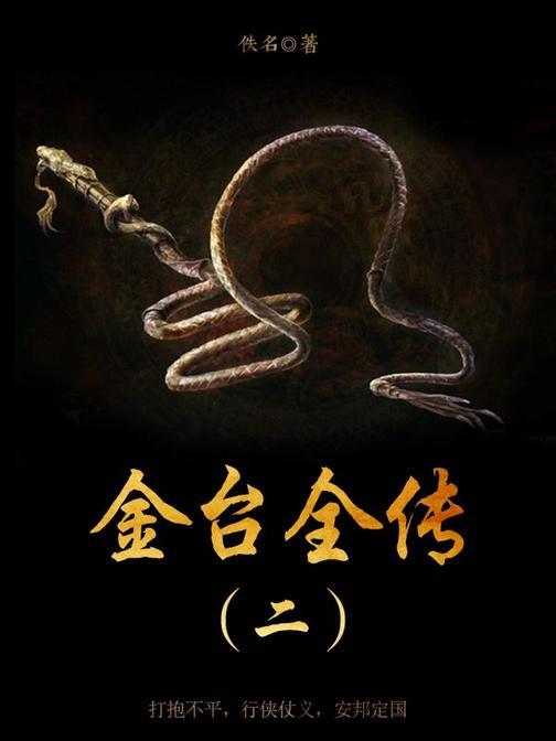 古代文学经典:金台全传(二)