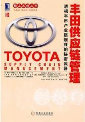 丰田供应链管理(试读本)