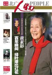 北广人物第47期(电子杂志)