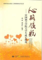 心路领航——中国独立学院大学生成长指南