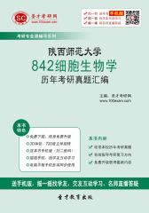 陕西师范大学842细胞生物学历年考研真题汇编