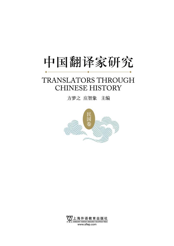 中国翻译家研究(民国卷)