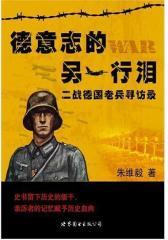 """德意志的另一行泪:""""二战""""德国老兵寻访录(试读本)"""