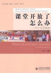 课堂开放了怎么办?