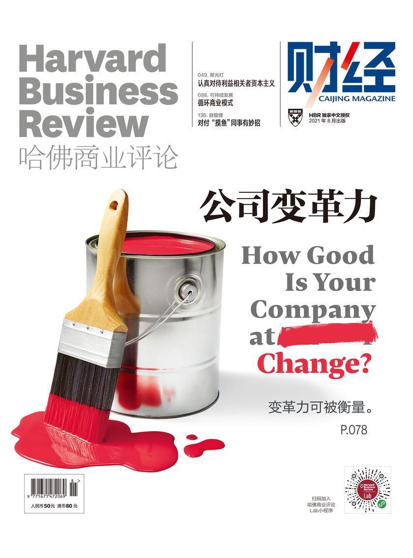 公司变革力(《哈佛商业评论》2021年第8期/全12期))