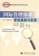 国际管理体系审核基础与实务(仅适用PC阅读)