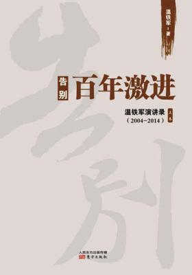 告别百年激进:中国的现代化问题