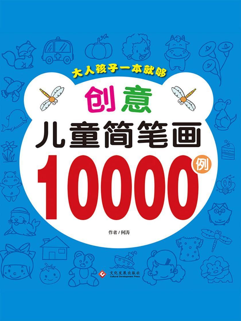 创意儿童简笔画10000例