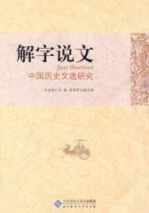 解字说文:中国历史文选研究