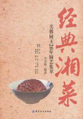 经典湘菜——芙蓉厨王20年厨艺集萃