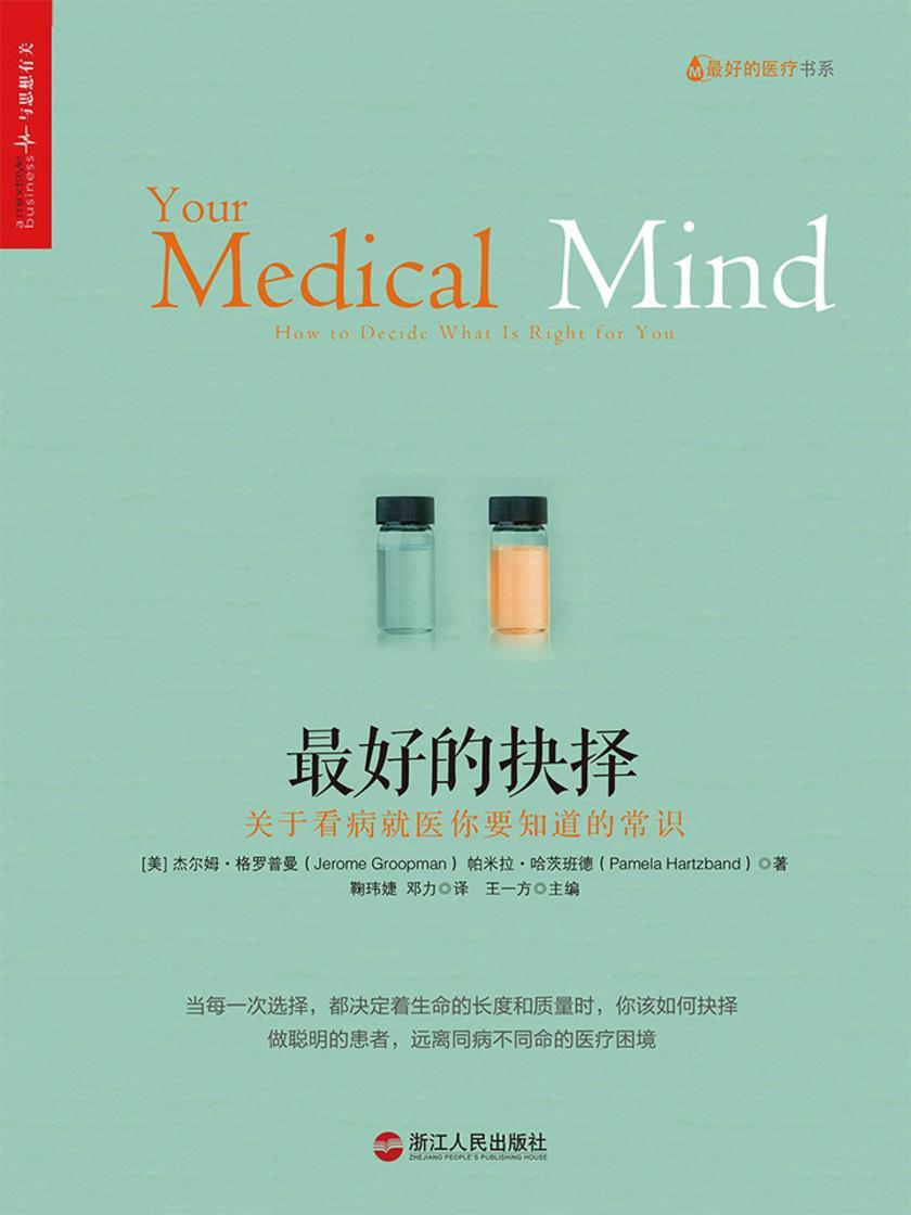 最好的抉择:关于看病就医你要知道的常识