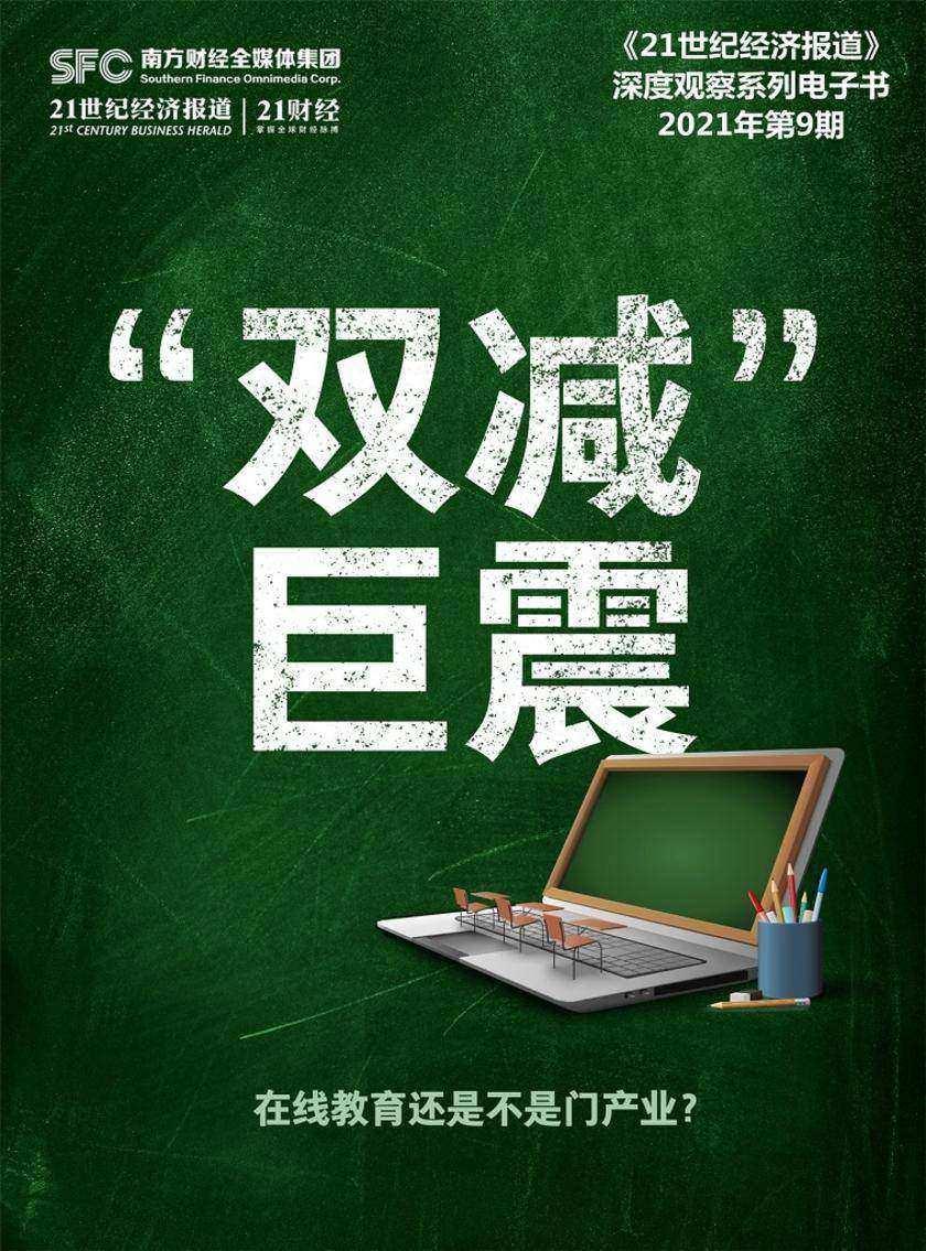 """""""双减巨震"""":在线教育还是不是门产业?(《21世纪经济报道》深度观察)"""