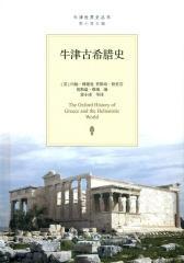 牛津古希腊史(牛津世界史丛书)