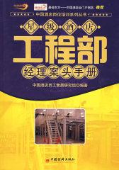 星级酒店工程部经理案头手册(试读本)