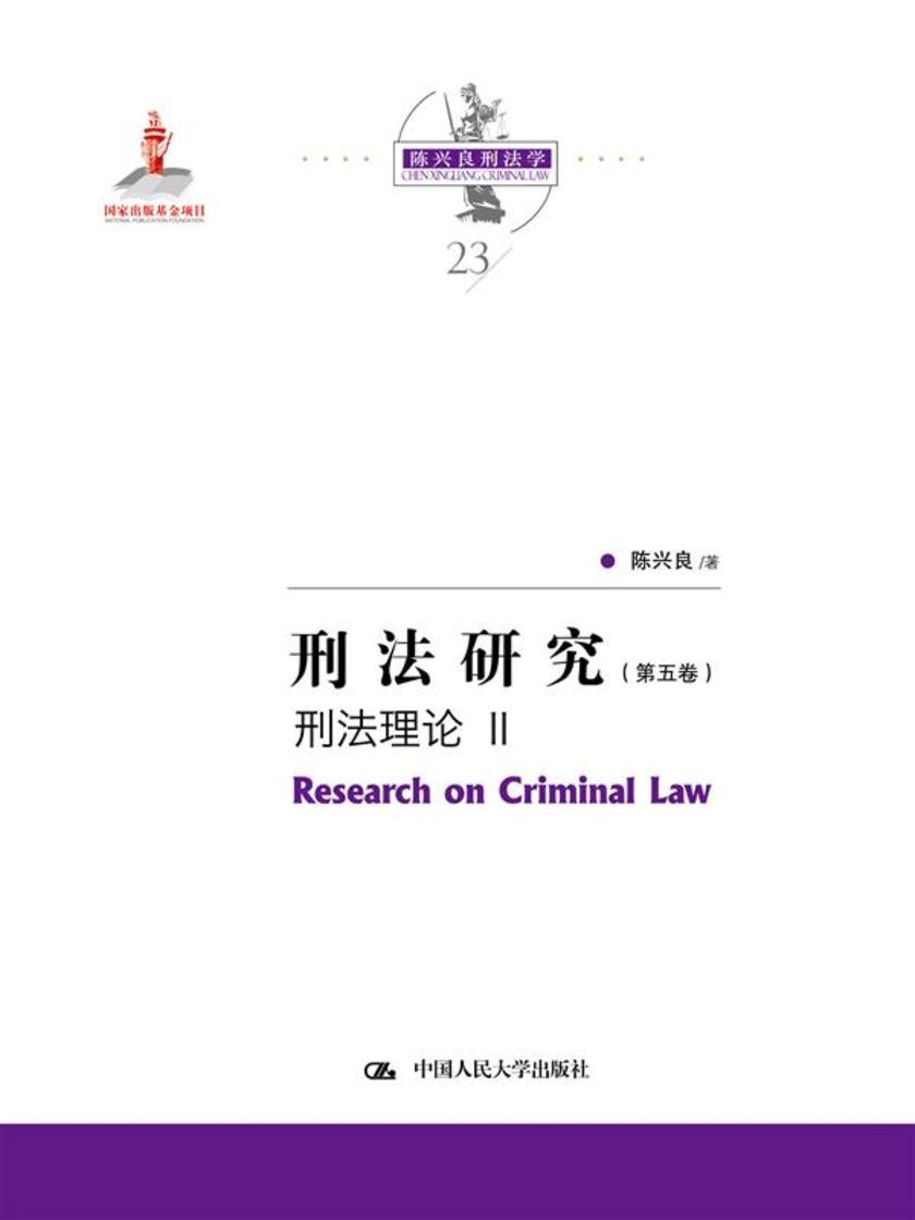 刑法研究(第五卷)刑法理论 II(国家出版基金项目)