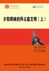 [3D电子书]圣才学习网·话说世界:夕阳辉映的拜占庭文明(上)(仅适用PC阅读)