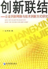 创新联结——企业创新网络与技术创新方式研究(仅适用PC阅读)