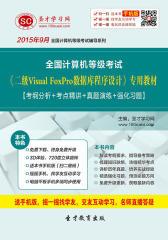 2015年9月全国计算机等级考试《二级Visual FoxPro数据库程序设计》专用教材【考纲分析+考点精讲+真题演练+强化习题】(仅适用PC阅读)