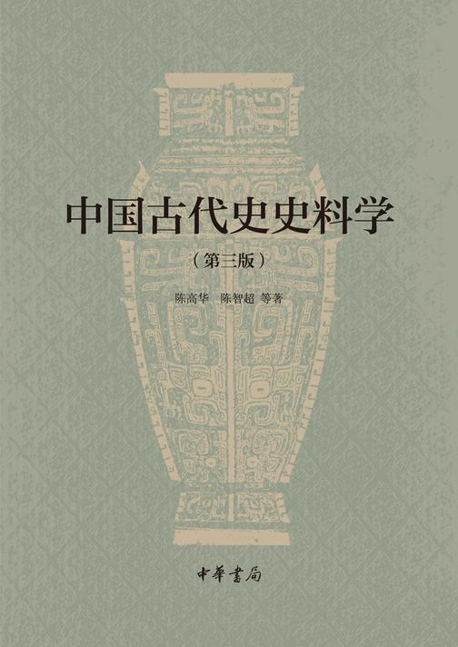 中国古代史史料学(第三版)