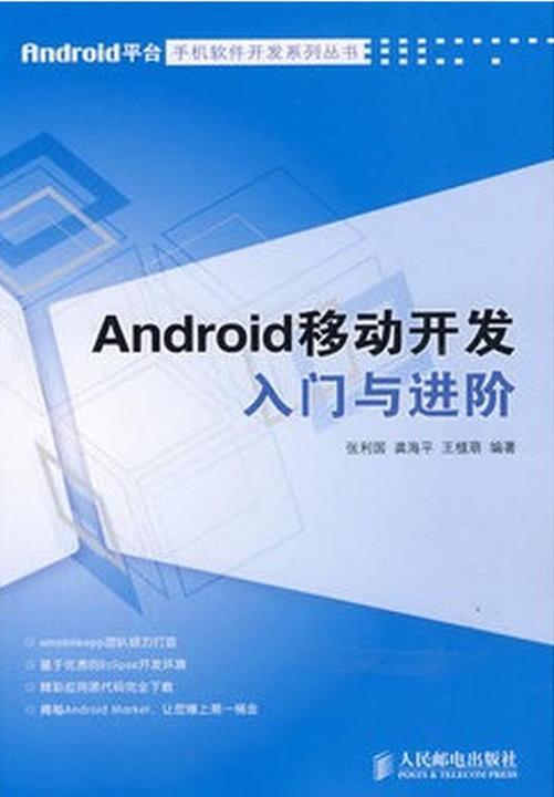Android移动开发入门与进阶