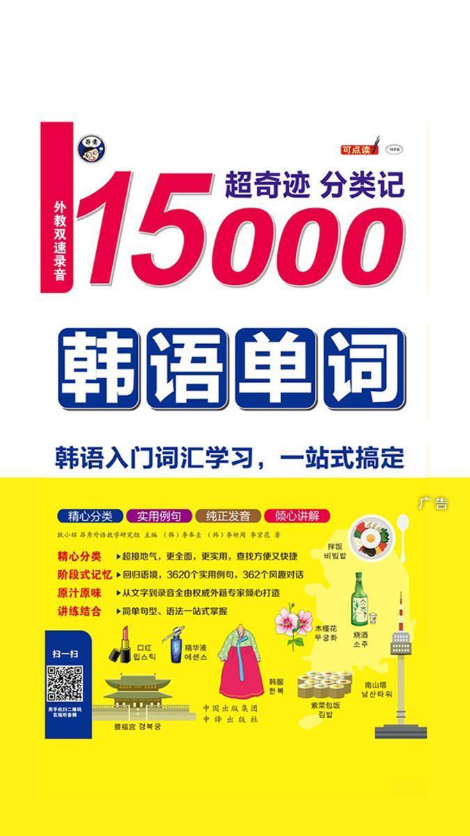 超奇迹分类记15000韩语单词:韩语入门词汇学习,一站式搞定