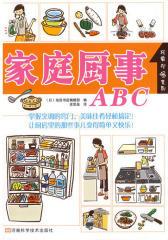 家庭厨事ABC(试读本)