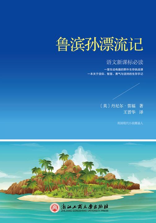 鲁滨孙漂流记(新课标)