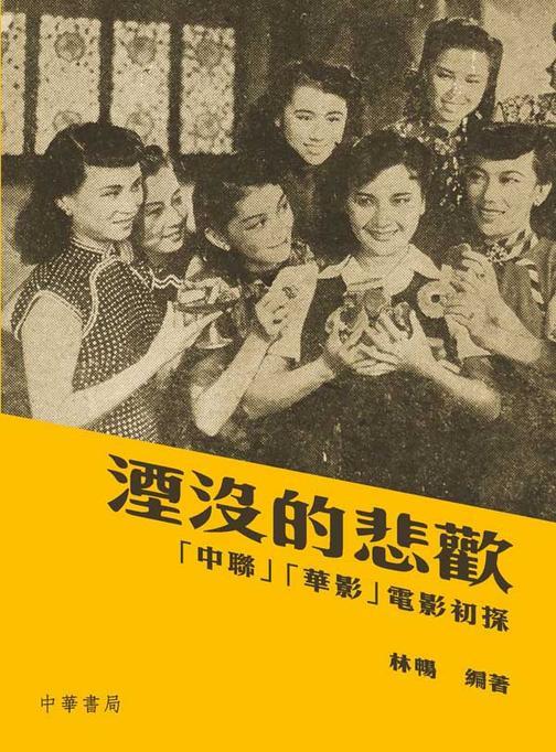 湮沒的悲歡──中聯、華影電影初探